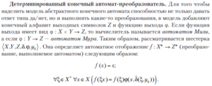 abstract-automata-2