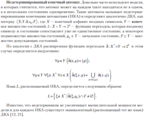 abstract-automata-3