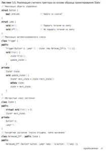 automated-class-implementation-patterns-10