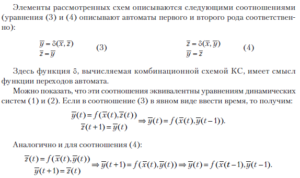structural-automata-1